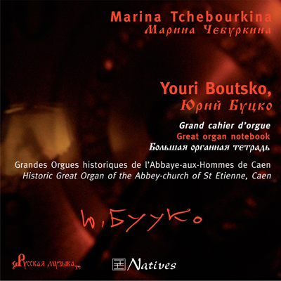 Youri Boutsko, Grand cahier d\'Orgue
