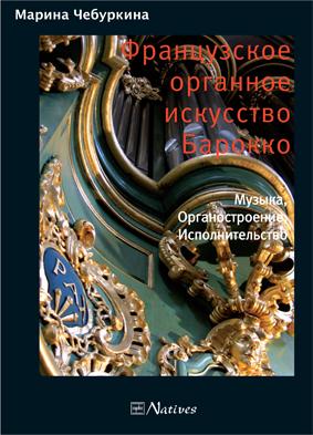 L'Art d'orgue Baroque français : Musique, Facture, Interprétation